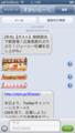 SMSメール