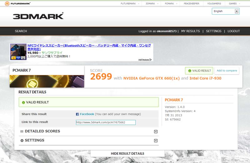 PCMARK7ベンチマーク
