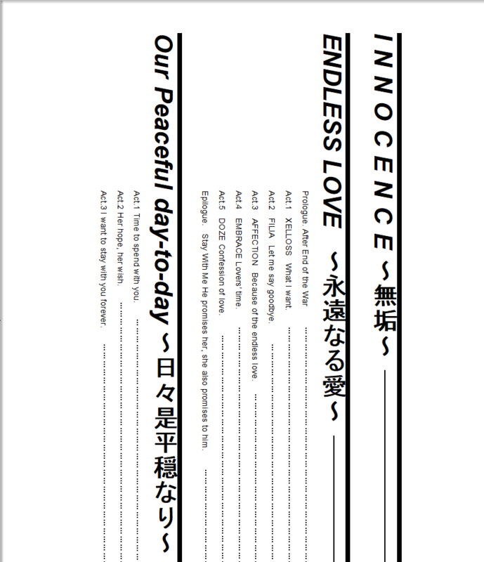 新刊「BORDER」目次