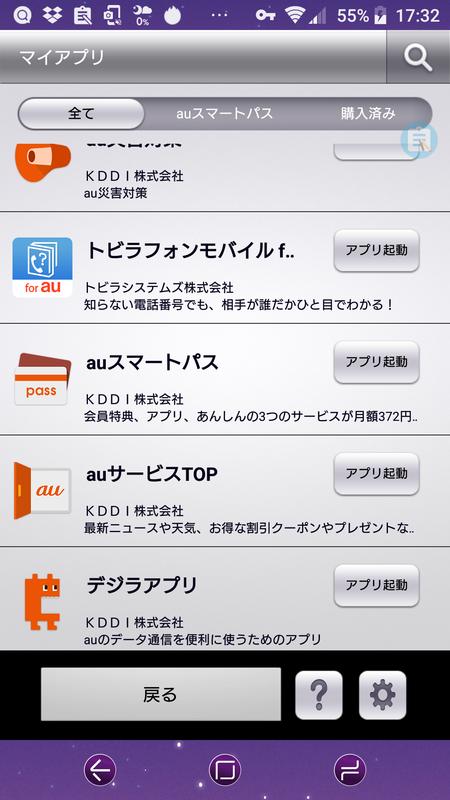 無事起動、他のアプリもアップデート完了している状態。