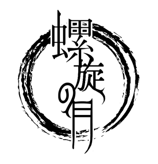 螺旋の月ロゴ