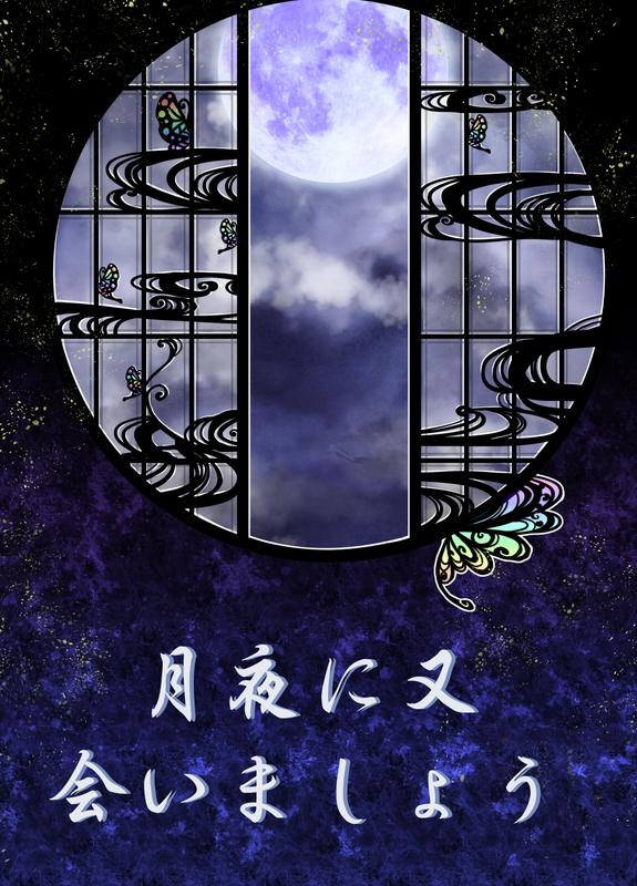 月夜に又会いましょう