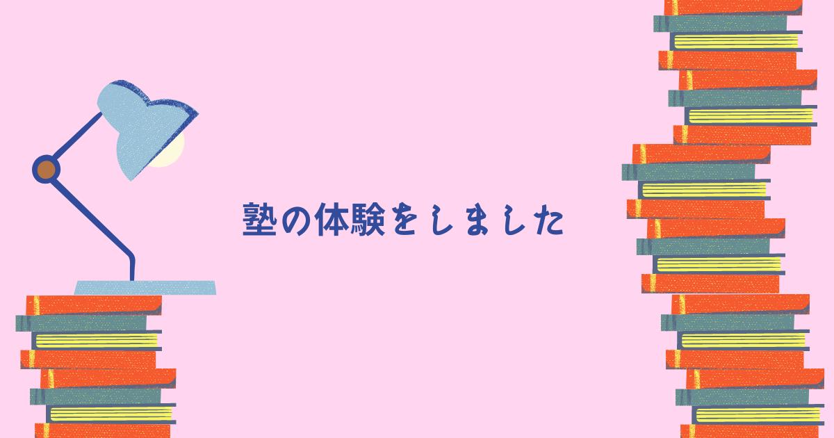 f:id:okorinbo-mama:20210404182239p:plain