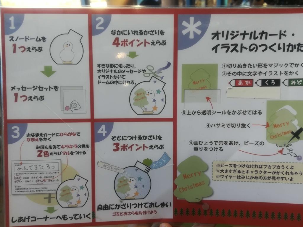 f:id:okotanushi:20181202161415j:plain