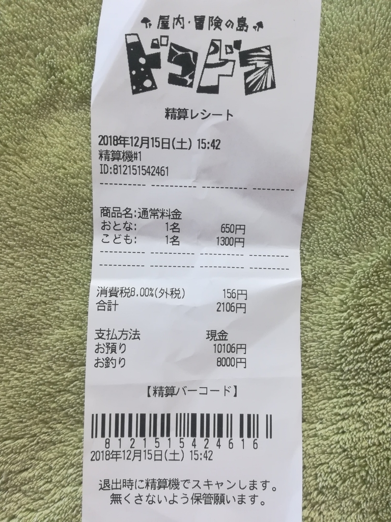 f:id:okotanushi:20181223115413j:plain