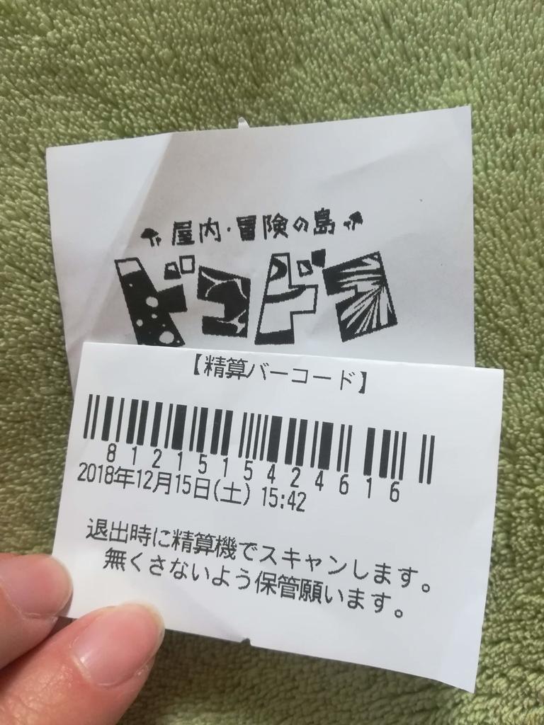 f:id:okotanushi:20181223115418j:plain