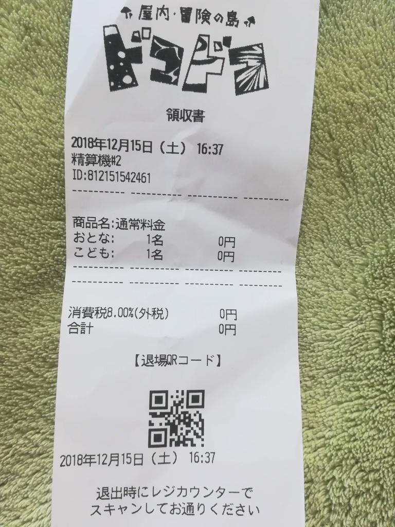 f:id:okotanushi:20181223115453j:plain