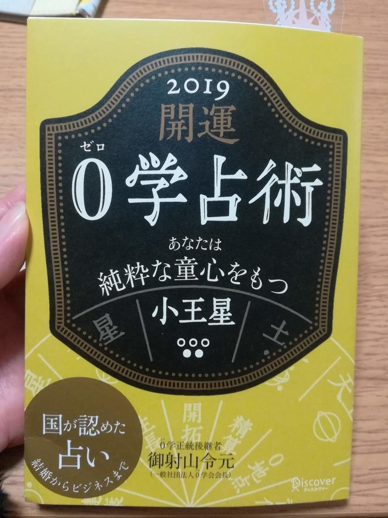 f:id:okotanushi:20190105170748j:plain