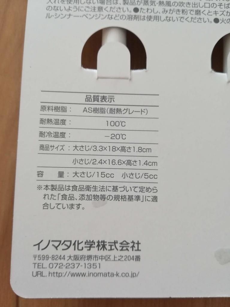 f:id:okotanushi:20190112172137j:plain
