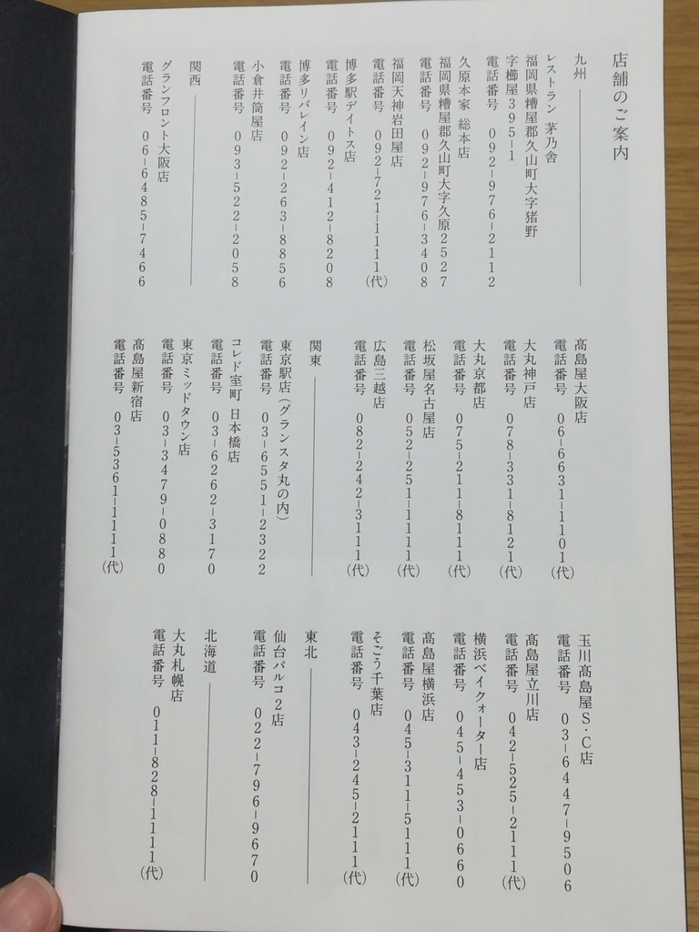 f:id:okotanushi:20190130212825j:plain