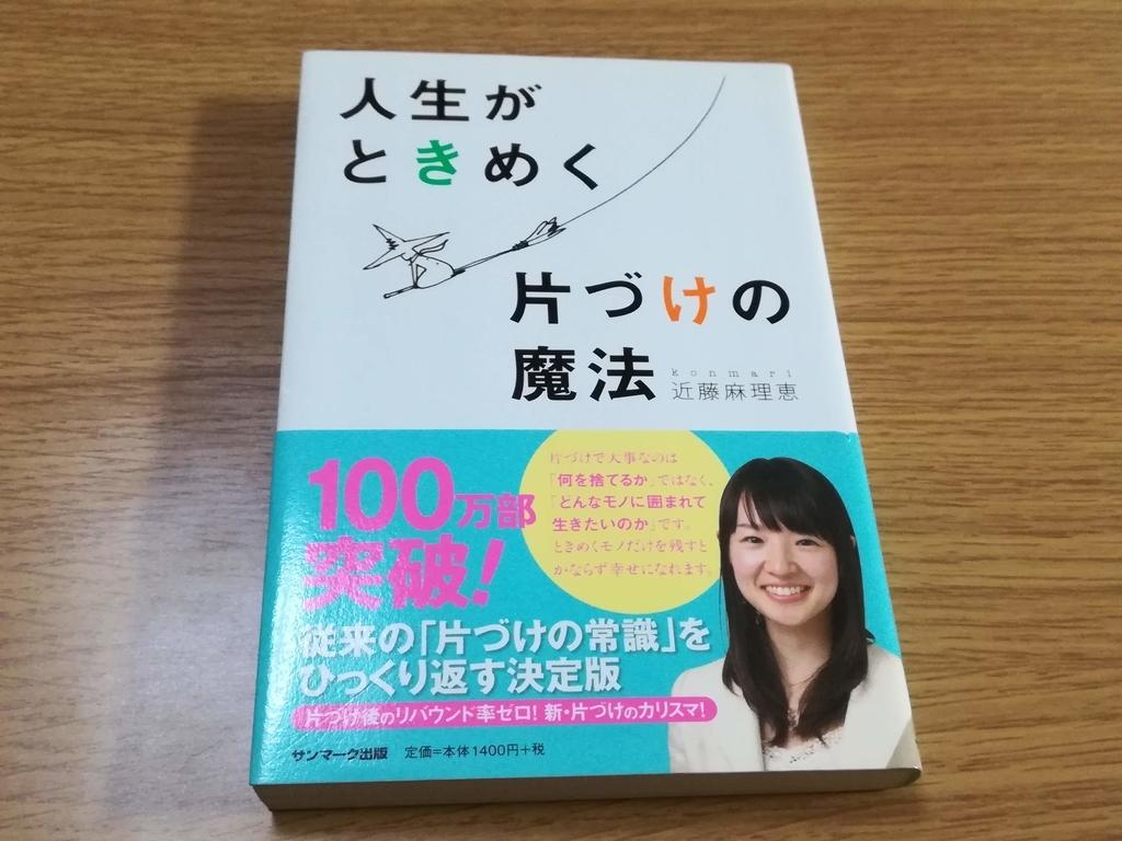 f:id:okotanushi:20190202171809j:plain