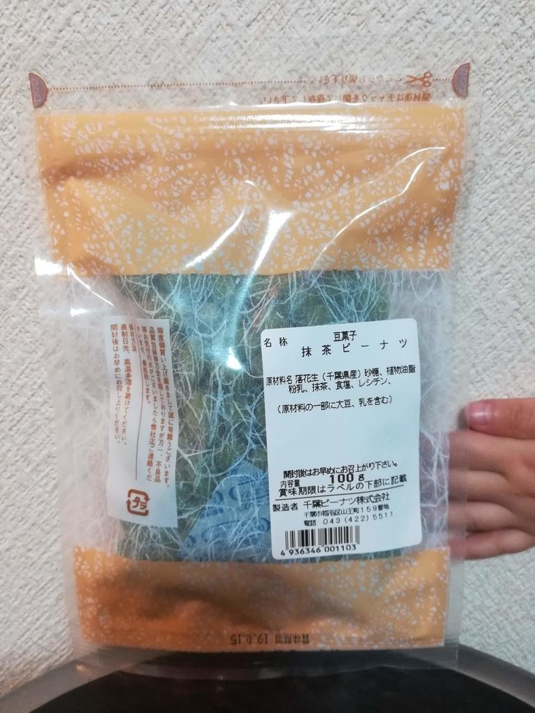 f:id:okotanushi:20190203191030j:plain