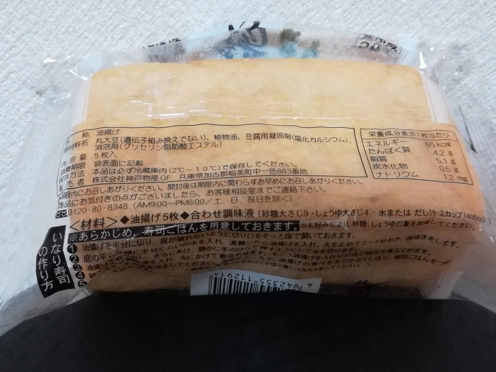 f:id:okotanushi:20190213164947j:plain