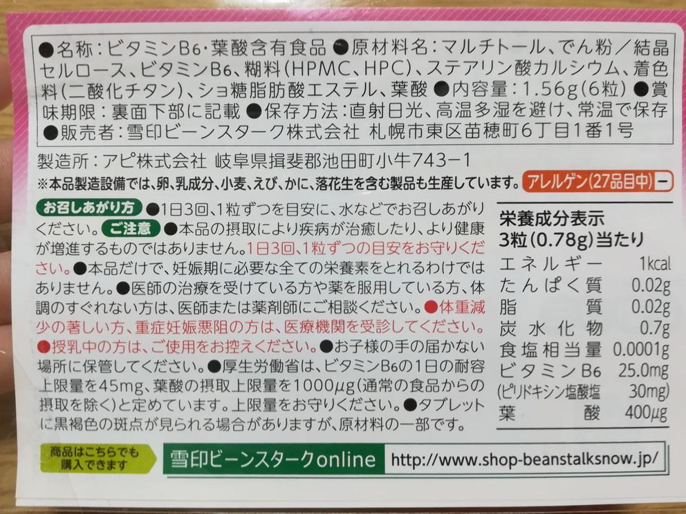 f:id:okotanushi:20190424155912j:plain
