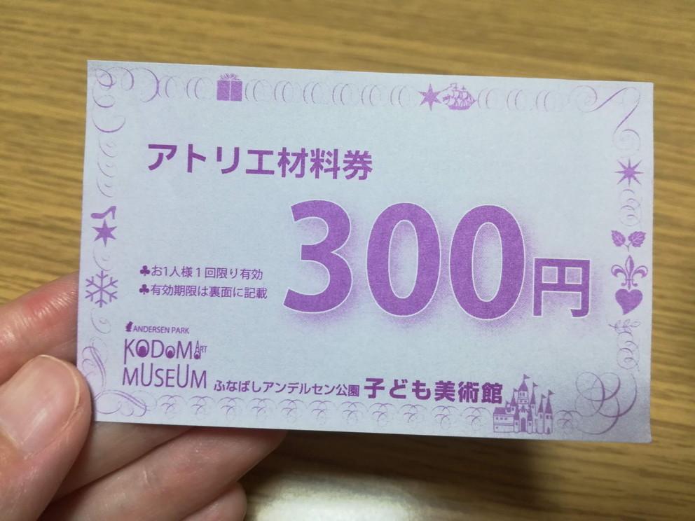 f:id:okotanushi:20190725125919j:plain