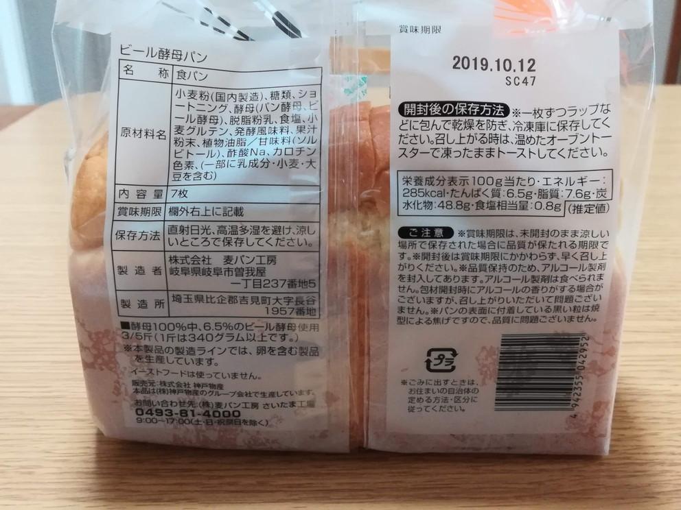 f:id:okotanushi:20191001135738j:plain