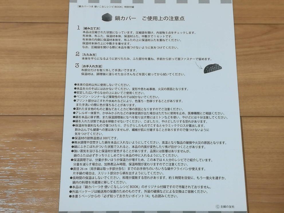 f:id:okotanushi:20200124121255j:plain
