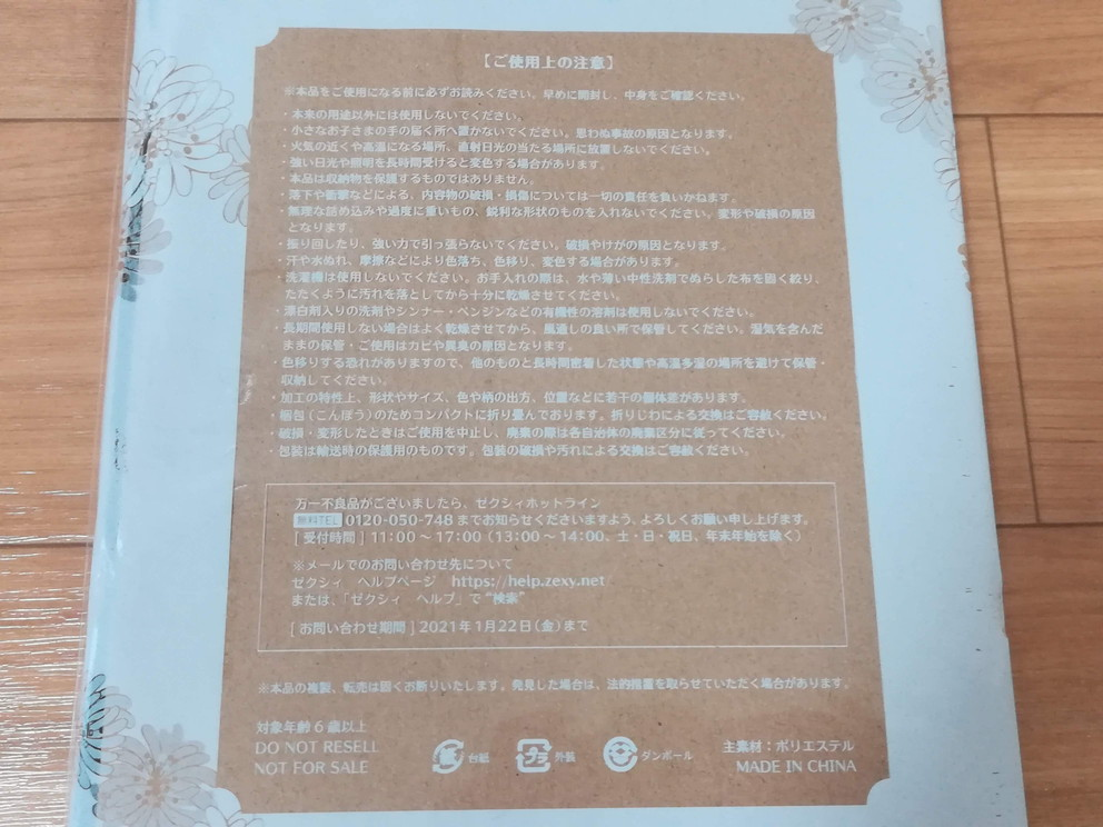 f:id:okotanushi:20200127114423j:plain