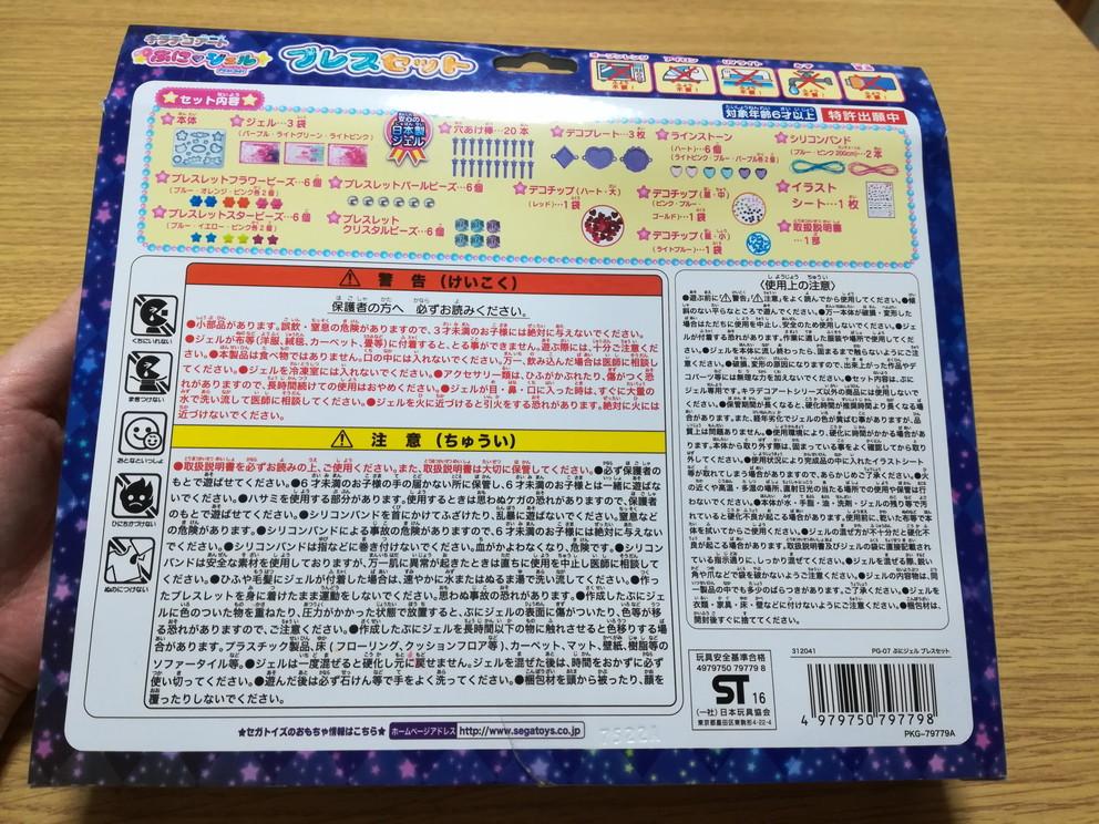 f:id:okotanushi:20200220103444j:plain