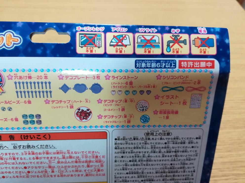 f:id:okotanushi:20200220103448j:plain