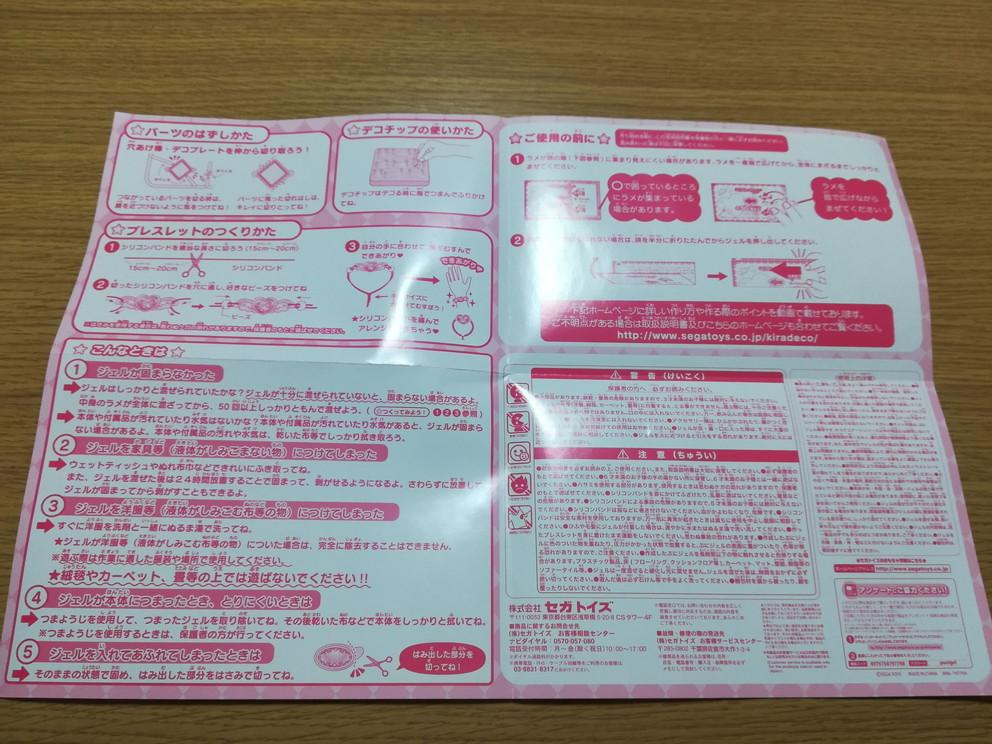 f:id:okotanushi:20200220103454j:plain