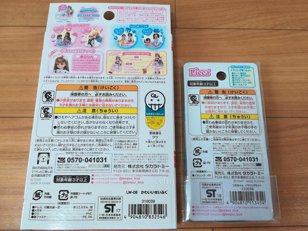 f:id:okotanushi:20200227103721j:plain