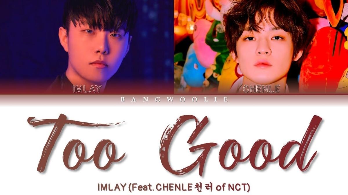 【歌詞和訳】Too Good - IMLAY ft.Chenle (NCT)