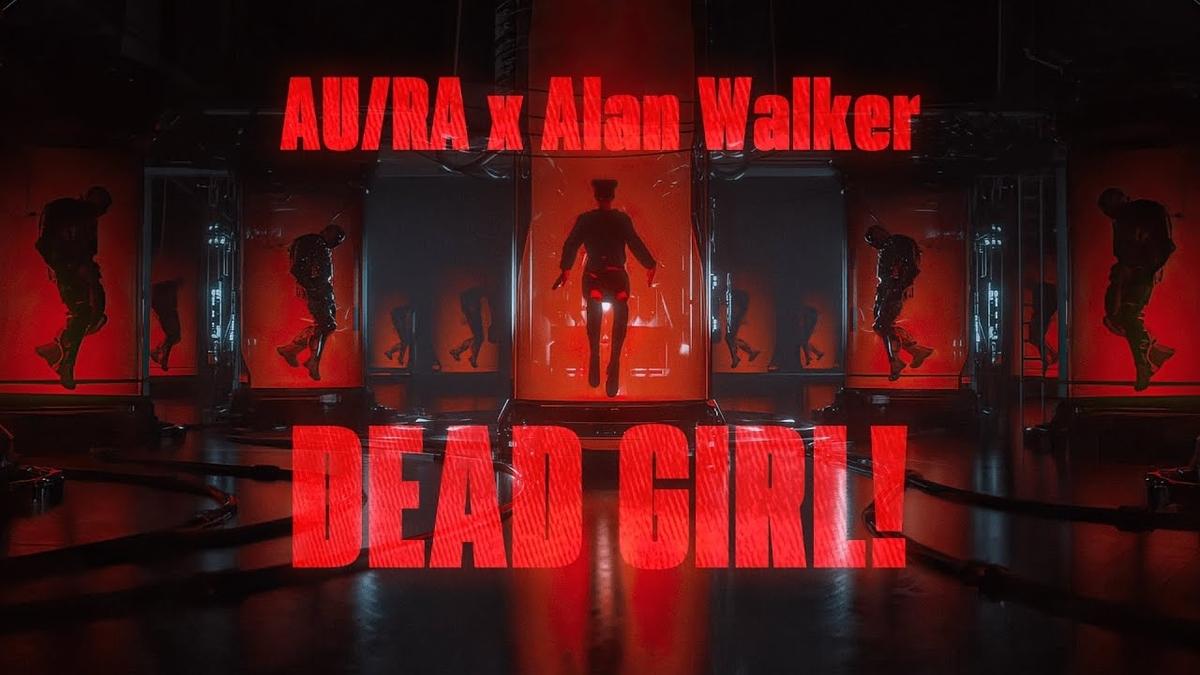 【歌詞和訳】Alan Walker:アラン・ウォーカー & Au/Ra - Dead Girl!:デッド・ガール!