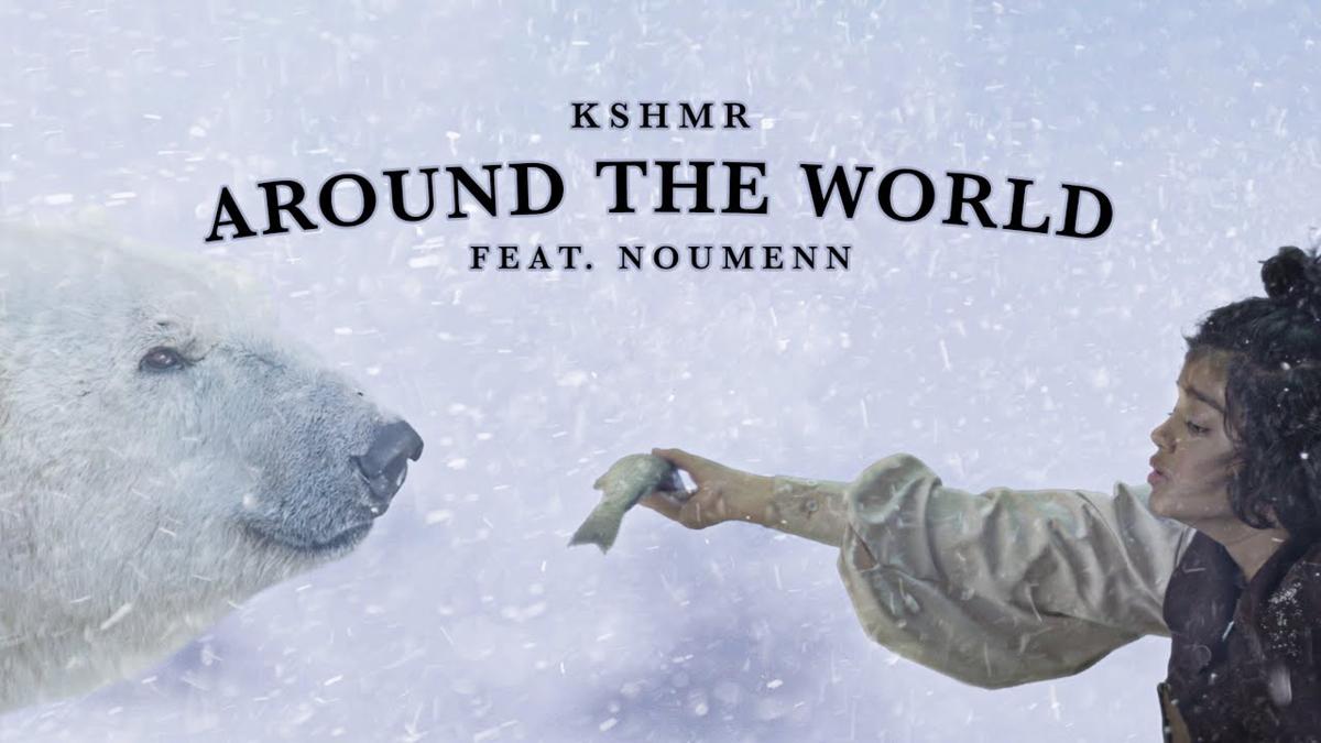 【歌詞和訳】Around The World:アランド・ザ・ワールド - KSHMR:カシミア