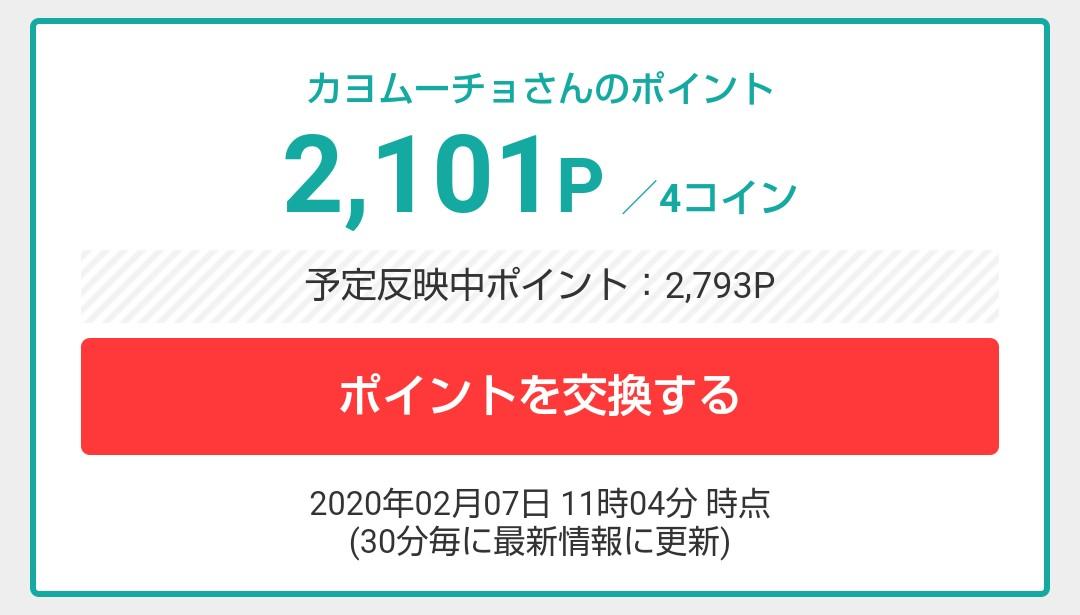 f:id:okta-0728:20200208144115j:plain