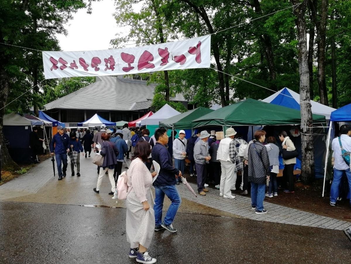 f:id:okuaizumishimamachi:20190612164715j:plain