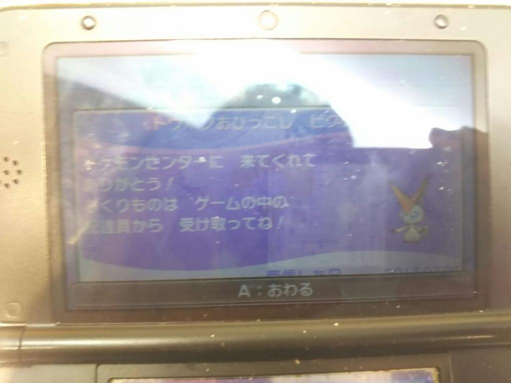 f:id:okuchichibu551:20170701191735j:plain
