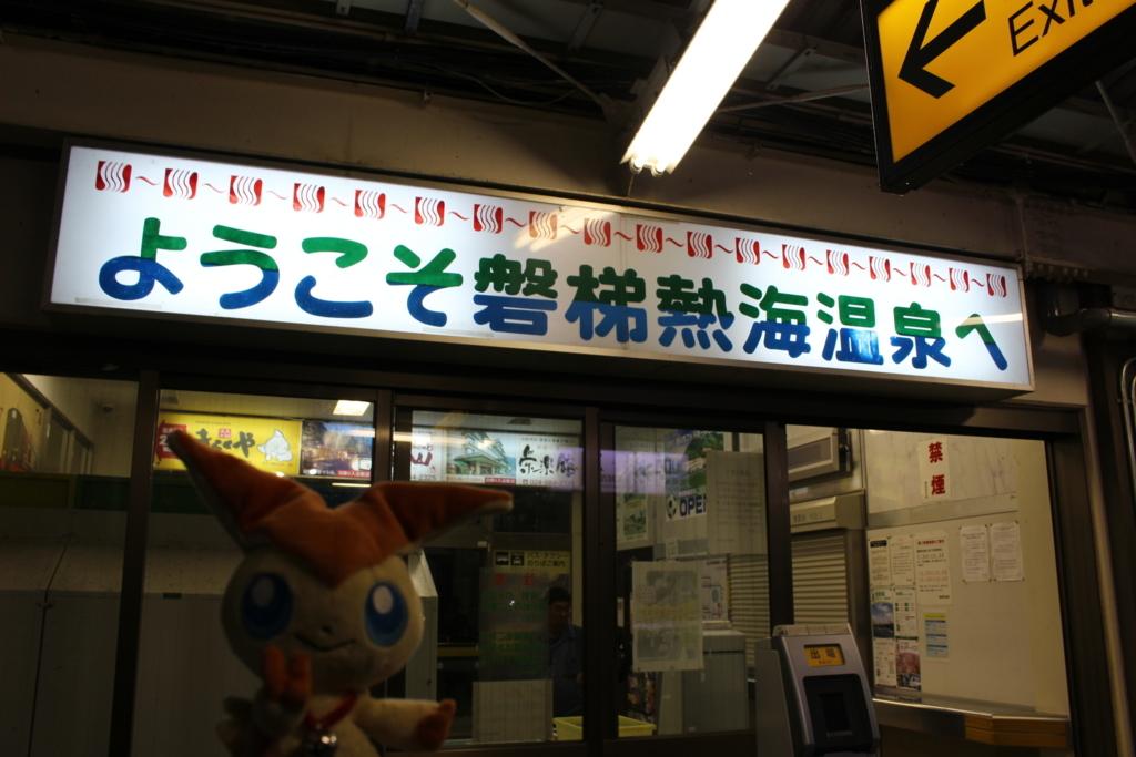 f:id:okuchichibu551:20171109222916j:plain