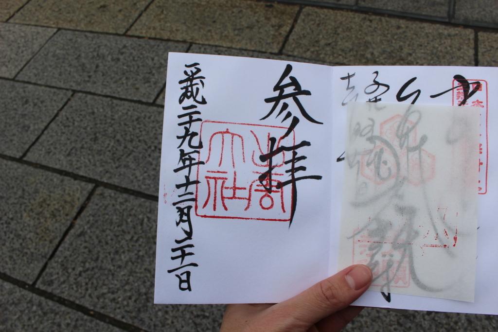f:id:okuchichibu551:20171228234741j:plain