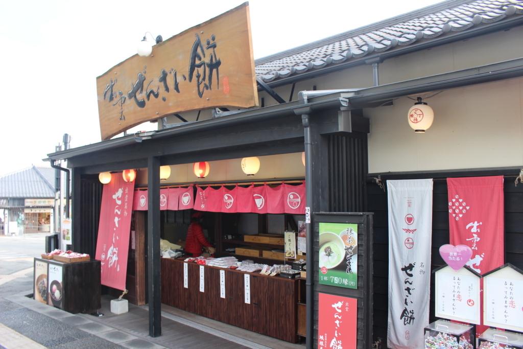 f:id:okuchichibu551:20171229183601j:plain