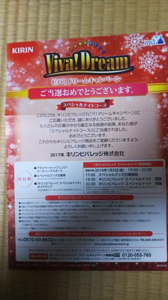 f:id:okuchichibu551:20180101184007j:plain