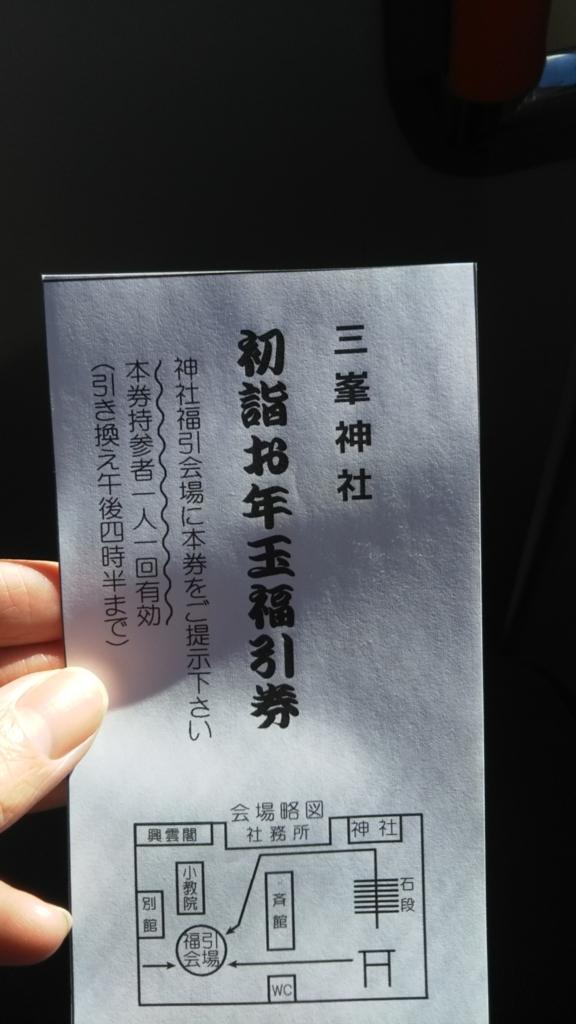f:id:okuchichibu551:20180103100341j:plain