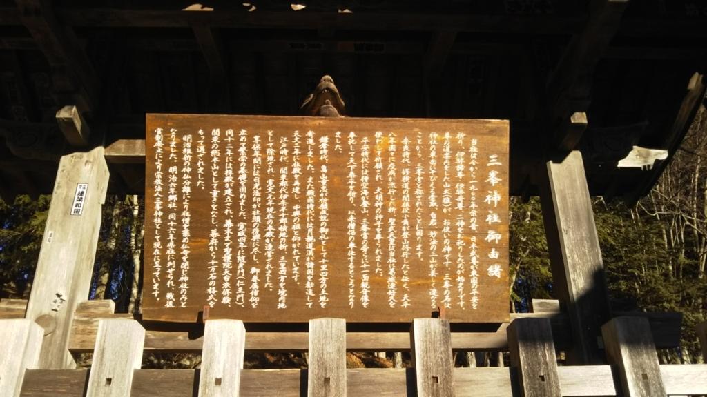 f:id:okuchichibu551:20180105121552j:plain