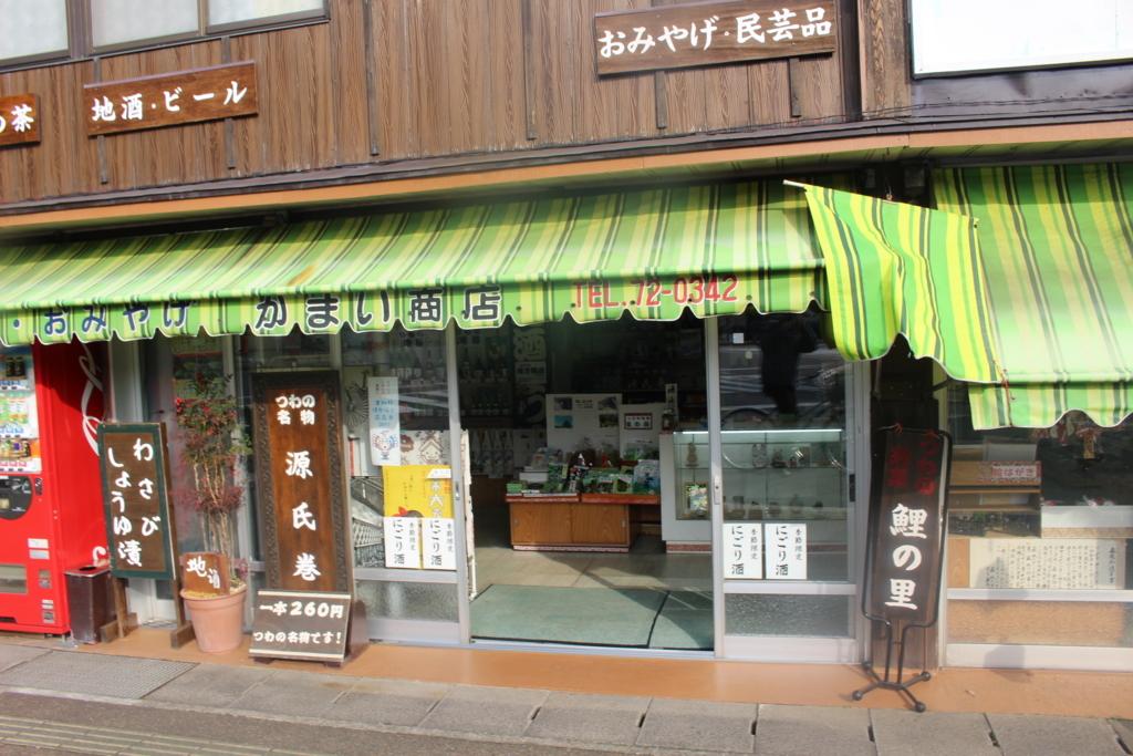 f:id:okuchichibu551:20180115210551j:plain