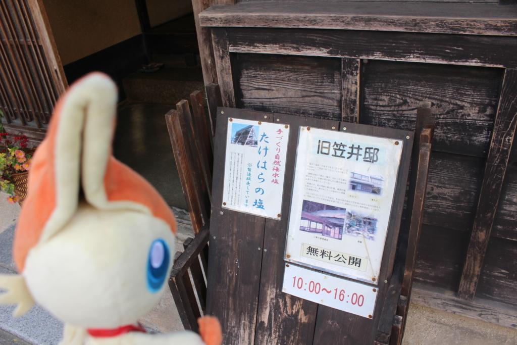 f:id:okuchichibu551:20180129204608j:plain