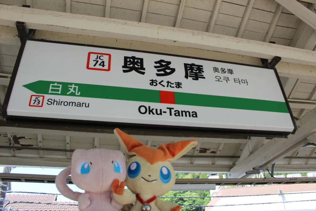 f:id:okuchichibu551:20180513162555j:plain