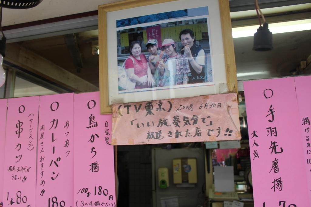 f:id:okuchichibu551:20180629212002j:plain