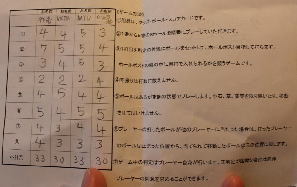 f:id:okuchichibu551:20180708163505j:plain