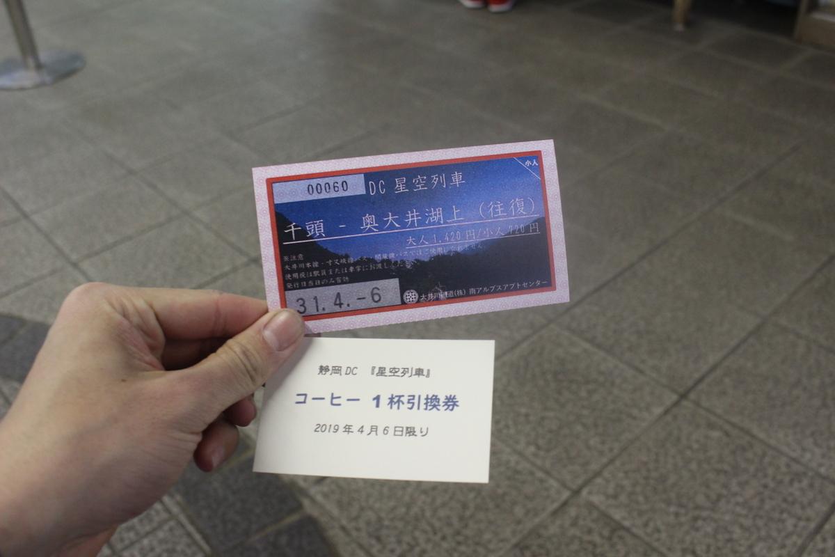 f:id:okuchichibu551:20190423231041j:plain