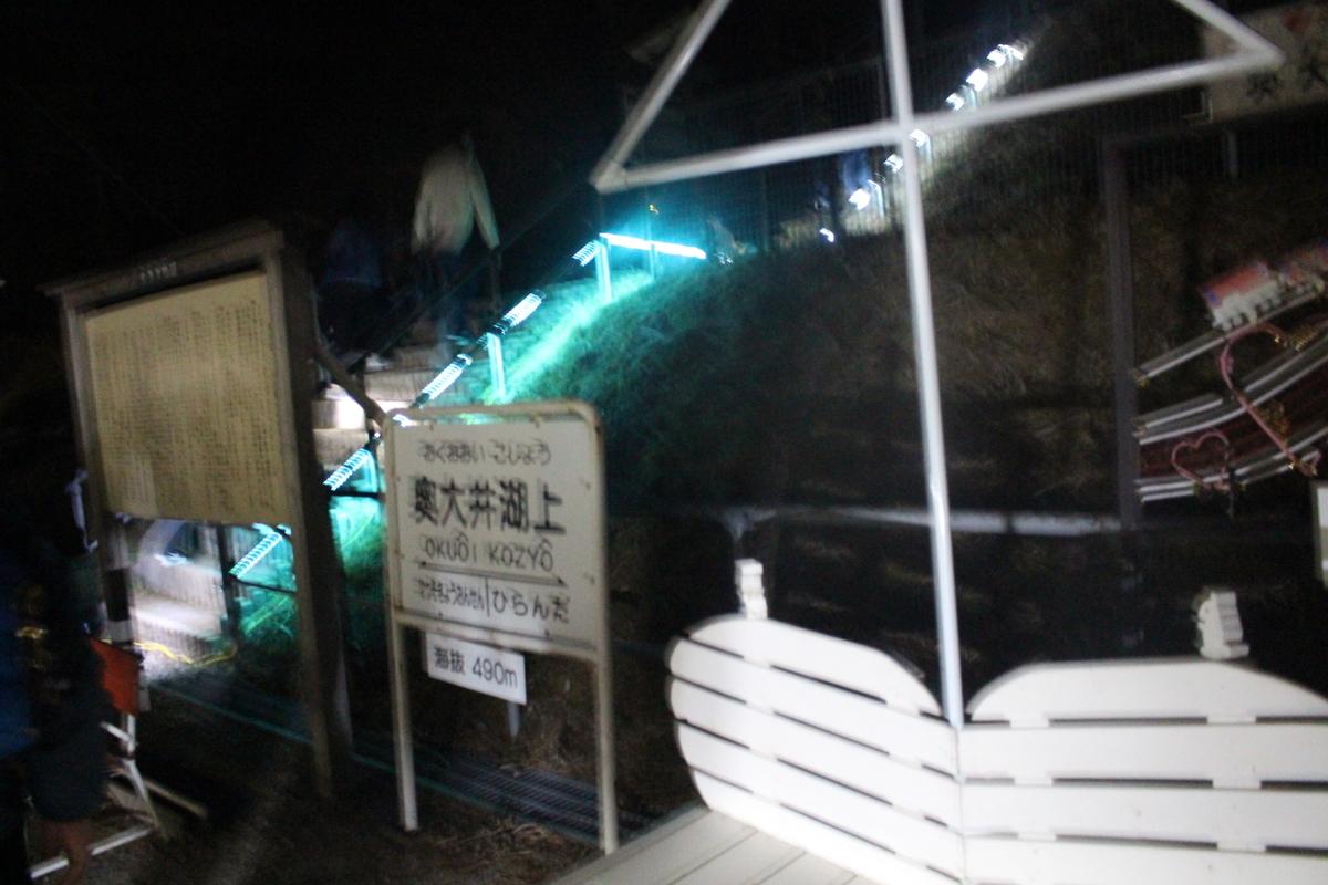 f:id:okuchichibu551:20190427144113j:plain