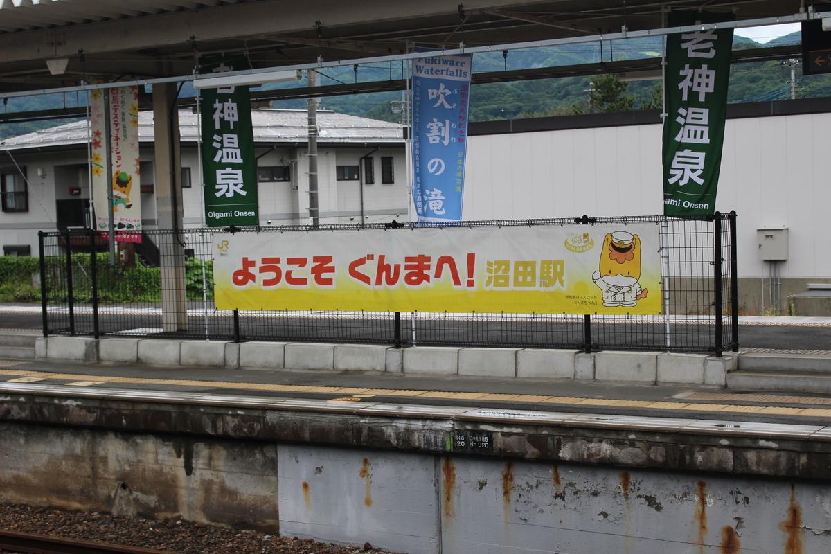 f:id:okuchichibu551:20190615155059j:plain