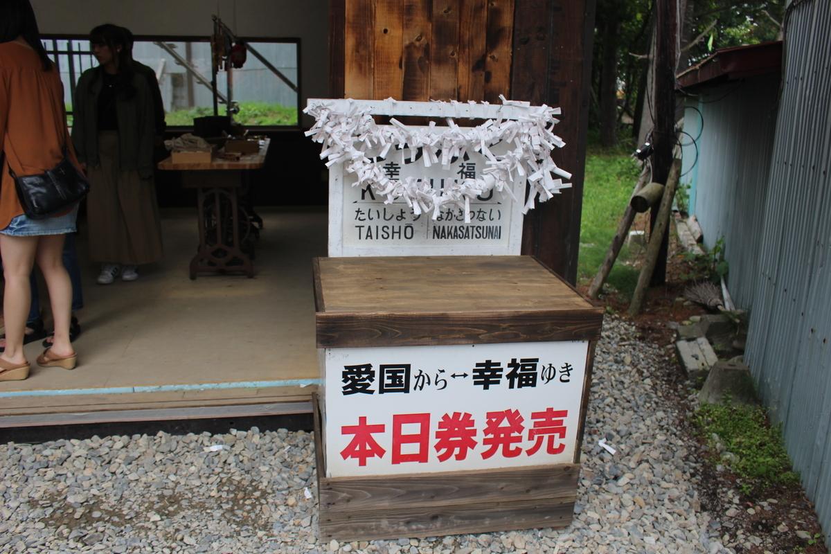 f:id:okuchichibu551:20191006131754j:plain