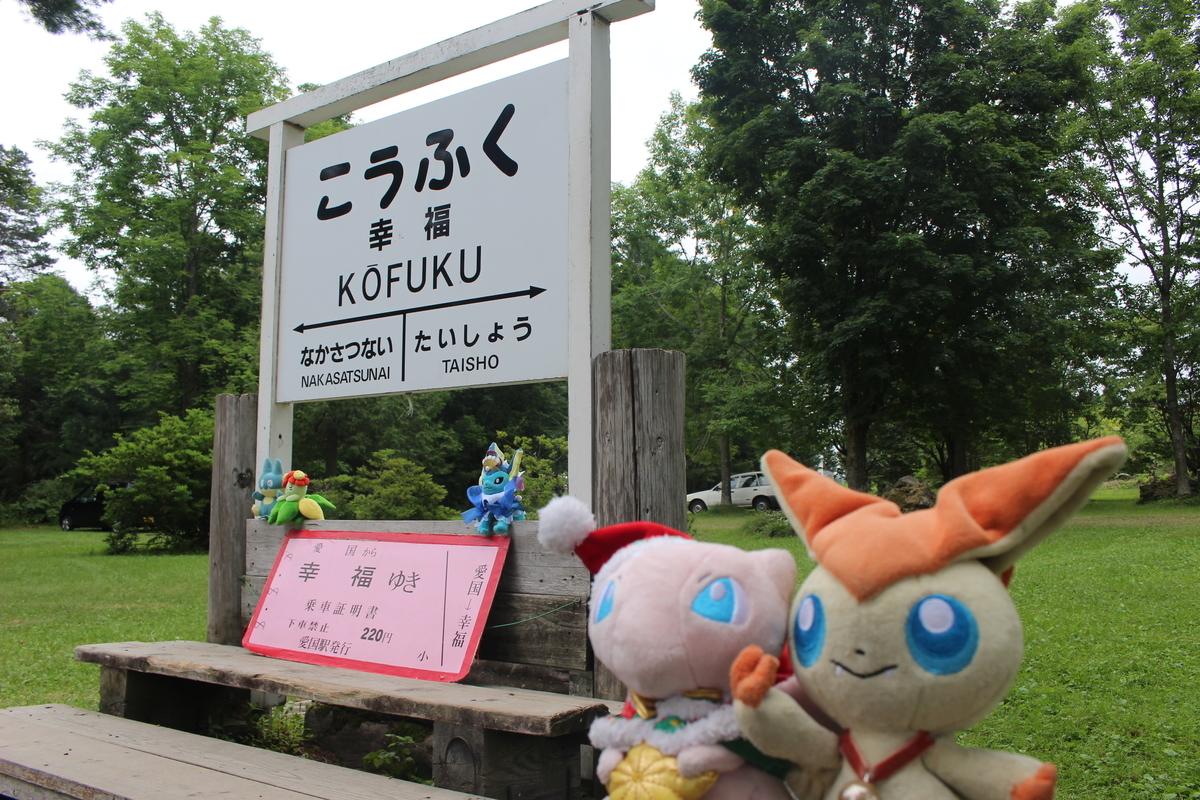 f:id:okuchichibu551:20191006133043j:plain
