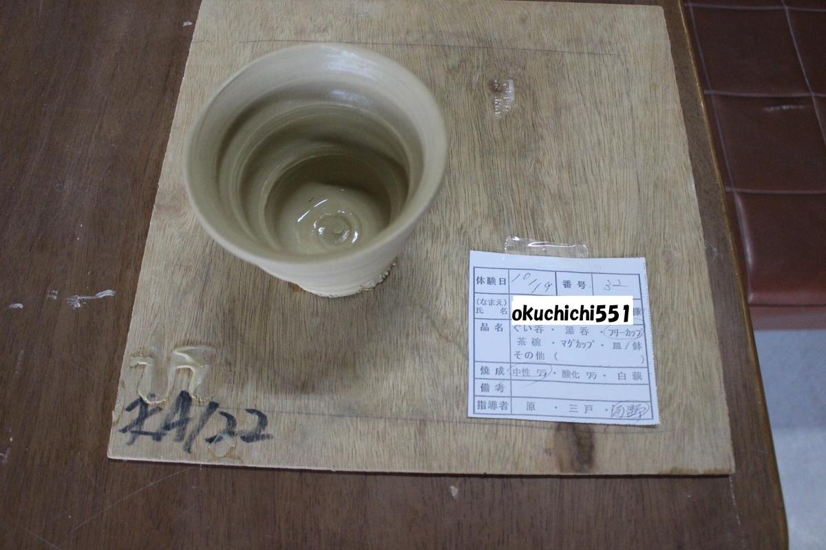 f:id:okuchichibu551:20191103211851j:plain