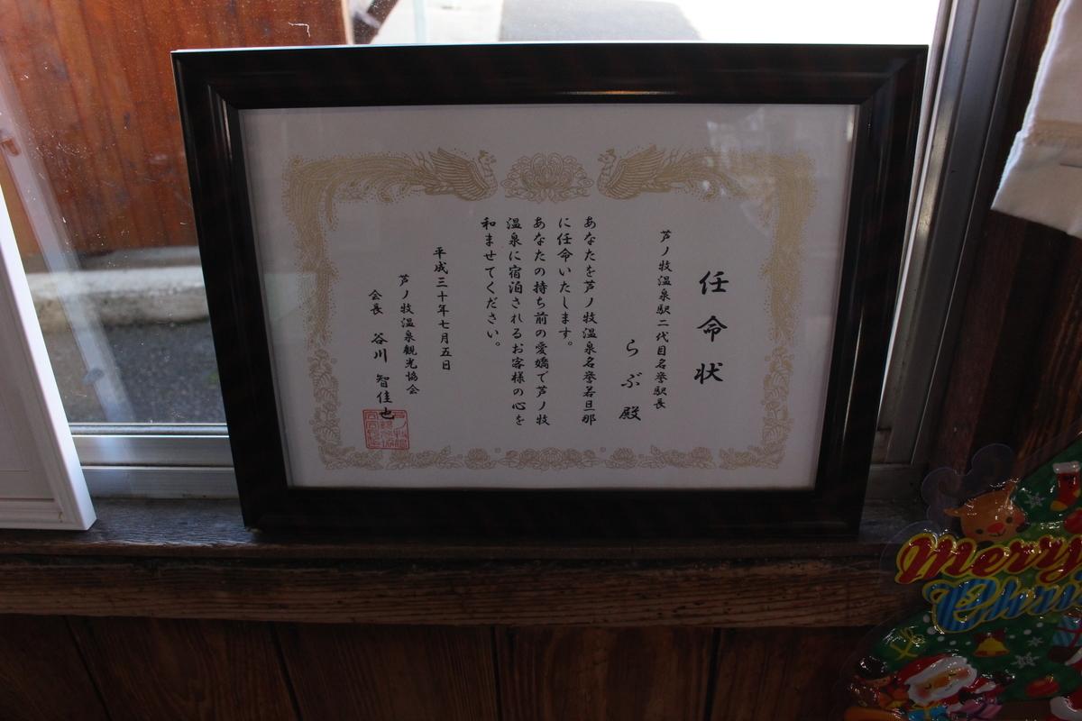 f:id:okuchichibu551:20191214155221j:plain